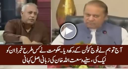 Aaj To Hum Ne Tunn Ke Rakh Dia - Wusatullah Khan Reveals How Govt Leaked News To Dawn