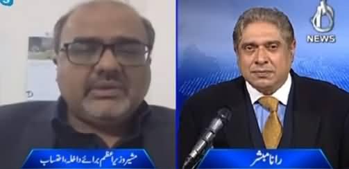 Aaj Rana Mubashir Kay Sath (Shahzad Akbar Exclusive Interview) - 6th February 2021