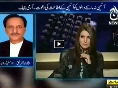Aaj with Reham Khan (Army Chief Statement About Kashmir) - 1st May 2014