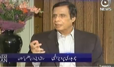 Aaj with Reham Khan (Chaudhry Pervaz Eah Exclusive Interview) – 22nd April 2014