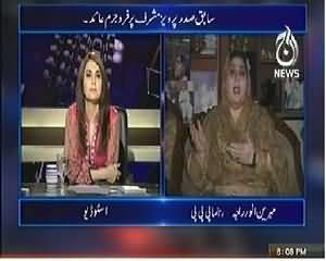Aaj with Reham Khan (Court Indicts Pervez Musharraf) - 31st March 2014