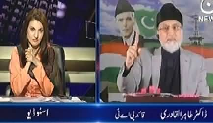 Aaj with Reham Khan (Dr. Tahir ul Qadri Exclusive Interview) - 21st May 2014