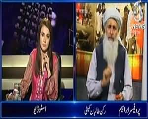 Aaj with Reham Khan (High Level Meeting of Prime Minister) – 18th March 2014
