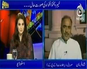 Aaj with Reham Khan (Khyber Pakhtunkhwa Ki Suretehaal...) - 18th September 2013