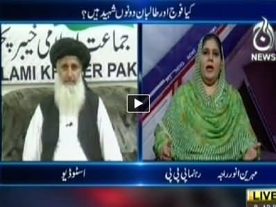 Aaj With Reham Khan (Kya Fauj Aur Taliban Dono Shaheed Hain) - 28th April 2014