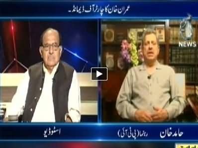 Aaj with Reham Khan (Kya Imran Khan Aur Tahir ul Qadri Ke Mutalbat Ayni Hain?) - 12th May 2014