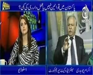 Aaj with Reham Khan (Masoom Bachon k Saath Jinsi Ziyaditi Qanoon Kia Kehta Hai?) - 19th September 2013
