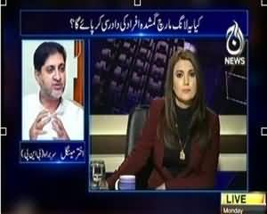 Aaj with Reham Khan (Missing Persons Relatives Long March To Islamabad) - 24th February 2014
