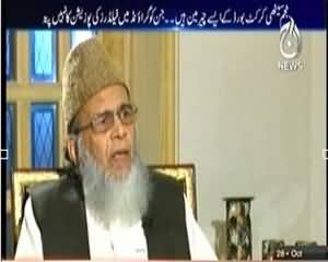 Aaj with Reham Khan (Munawar Hassan Exclusive Interview) – 28th October 2013