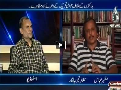 Aaj with Reham Khan (Once Against Politics of Violence in Pakistan) – 17th June 2014