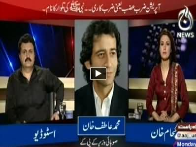 Aaj with Reham Khan (Operation Zarb e Azb Launched) - 16th June 2014