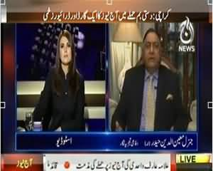 Aaj with Reham Khan P-1 (Bomb Attack on Aaj News Office in Karachi) - 17th February 2014