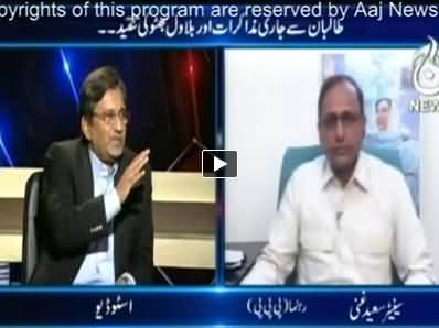 Aaj With Reham Khan (Peace Talks and Bilawal Bhutto Criticism) - 7th April 2014