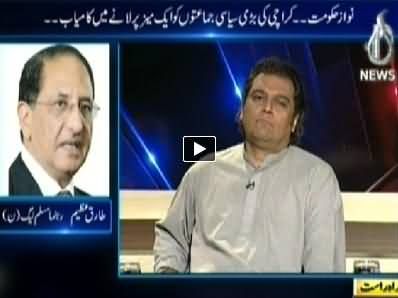 Aaj with Reham Khan (PM Meets Army Chief in Karachi For Peace) - 14th May 2014