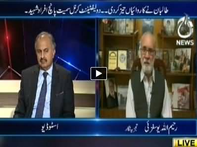 Aaj with Reham Khan (Tension on Pak Afghan Border) – 5th June 2014