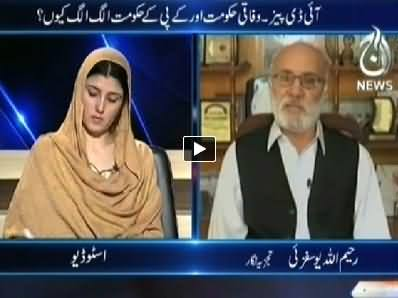 Aaj with Reham Khan (What Are Political Parties Doing For IDPs) - 24th June 2014