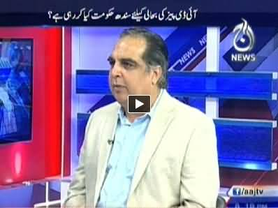 Aaj with Reham Khan (What is Sindh Govt Doing For IDPs) - 26th June 2014