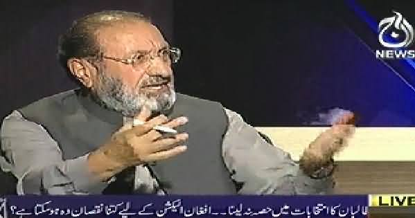 Aaj with Reham Khan (Who will be the Next Ruler of Afghanistan?) - 3rd April 2014