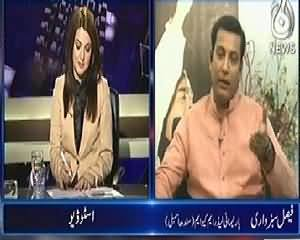 Aaj with Reham Khan (Who Will Protect the Public?) – 10th April 2014