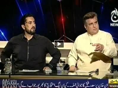 Aaj with Reham Khan (Why Imran Khan and Tahir ul Qadri Separate) – 7th May 2014
