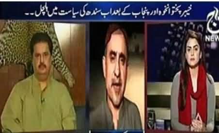 Aaj With Saadia Afzaal (Imran Khan Ka Larkana Mein Jalsa) – 22nd November 2014