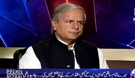 Aaj With Saadia Afzaal (Javed Hashmi Exclusive Interview) – 27th April 2015