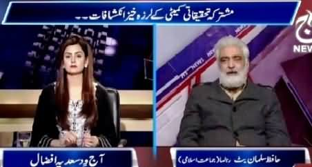 Aaj With Saadia Afzaal (JIT Report: MQM Denies All Charges) - 9th February 2015