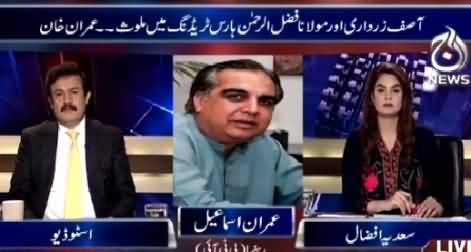 Aaj With Saadia Afzaal (Kis Ne Phone Kya, Imran Ya Zardari Ne?) – 2nd March 2015
