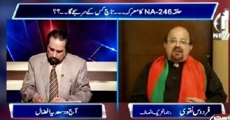 Aaj With Saadia Afzaal (NA-246 Ka Maarka Kaun Sar Kare Ga?) – 13th April 2015