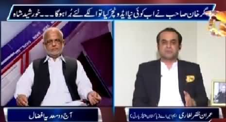 Aaj With Saadia Afzaal (New Adventure is Not Good For Imran Khan) – 23rd March 2015