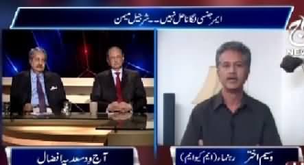 Aaj With Saadia Afzaal (Sindh Mein Emergency Ka Nafaaz) – 2nd February 2015