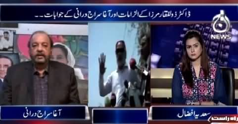 Aaj With Saadia Afzaal (Siraj Durrani Replies To Zulfiqar Mirza Allegations) – 11th May 2015