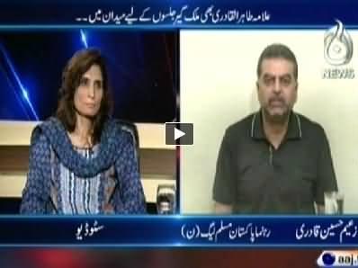 Aaj With Saadia Afzaal (Tahir ul Qadri Bhi Maidan Mein Utar Aye) – 12th October 2014
