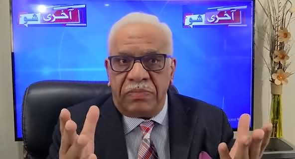 Aakhri Show With Shaheen Sehbai (Cases Against Jahangir Tareen) - 11th April 2021