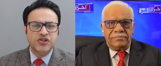 Aakhri Show with Shaheen Sehbai (Justice Qazi Faez Isa Case) - 30th April 2021