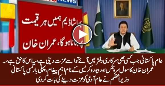 Aam Aadmi Jab Office Aaye Tu Usey Izzat Deni Hai - Imran Khan's Message To Civil Servants