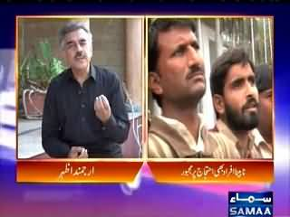 Aam Admi On Samaa News (Aam Admi Ke Haqooq) – 6th March 2015