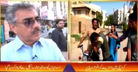 Aam Admi (Street Crimes in Karachi) – 13th March 2015