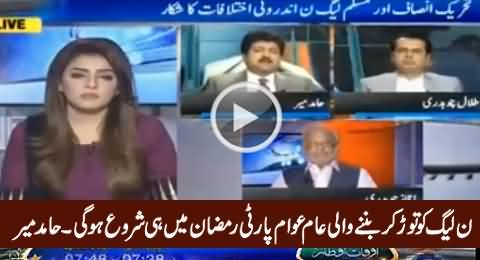Aam Awam Party's Announcement is Expected in Ramzan - Hamid Mir