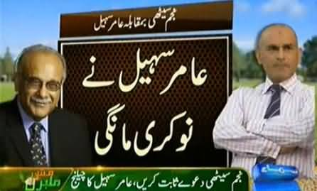 Aamer Sohail Gets Angry on Najam Sethi's Allegations, Challenges Him to Prove His Allegations