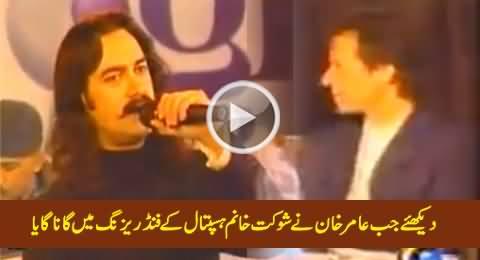 Aamir Khan Singing A Song on Imran Khan's Request For Shaukat Khanam Fund Raising