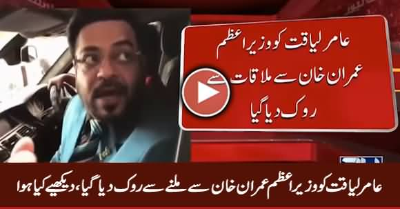 Aamir Liaquat Was Not Allowed To Meet Prime Minister Imran Khan