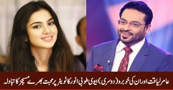 Aamir Liaquat And His Beautiful (Second) Wife Tuba Anwar Exchange Love Messages on Twitter