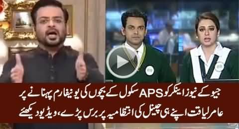 Aamir Liaquat Blasts on Geo Management For Humiliating APS Students Uniform