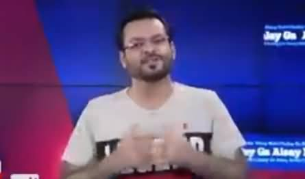 Aamir Liaquat Criticizing Imtiaz Alam On His Views About Quranic Teachings