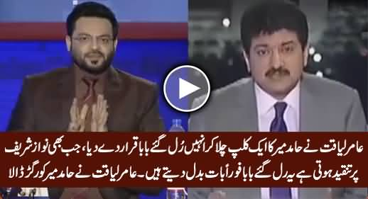 Aamir Liaquat Grilled Hamid Mir On Defending Nawaz Sharif And Named Him
