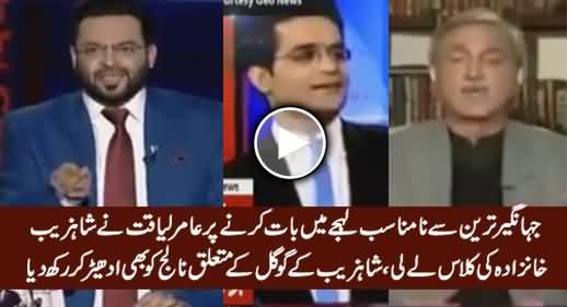 Aamir Liaquat Grilled Shahzaib Khanzada Over His Rude Attitude With Jahangir Tareen