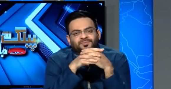 Aamir Liaquat Highlights Issue Of A Girl House Arrested In Lahore