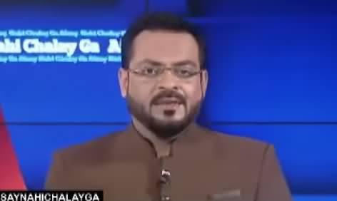 Aamir Liaquat Praising Nawaz Sharif Over His Silence on Kalbhushan's Issue