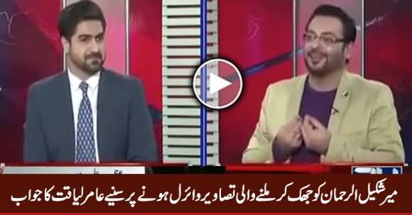 Aamir Liaquat's Response on His Viral Pictures with Mir Shakeel ur Rehman